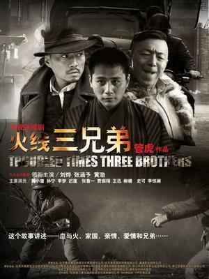 火线三兄弟全集 国产剧 高清在线观看 八哥电影 -火线三兄弟